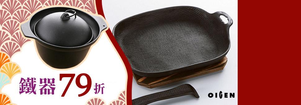 日本鐵器↘79折