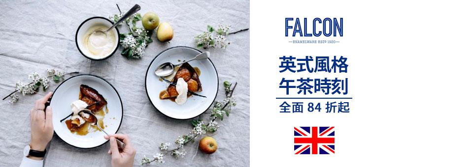 英式風格Falcon84折