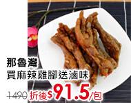 那魯灣 買麻辣雞腳送滷味