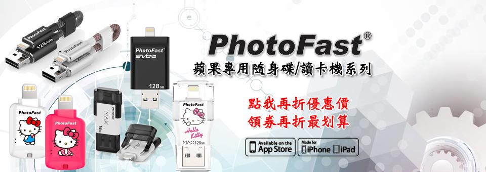PhotoFast蘋果全系列★點我折扣優惠價★領購物金結帳現折★