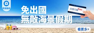 民宿/免出國無敵海景假期
