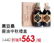 黑豆桑 醬油中秋禮盒$563/組折後
