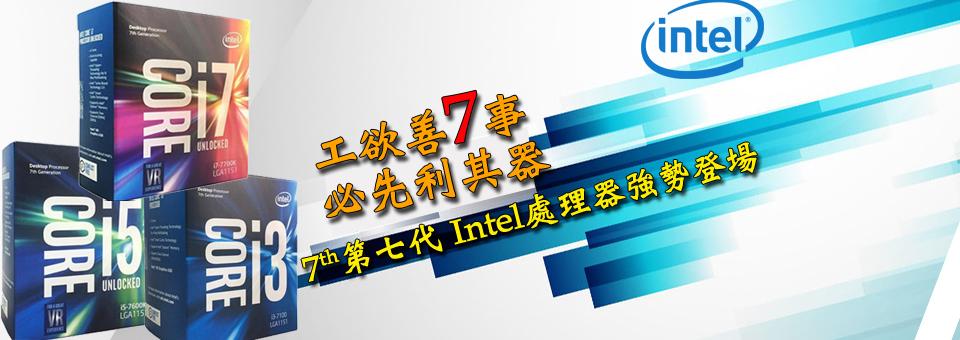 INTEL 第七代CPU全新上市