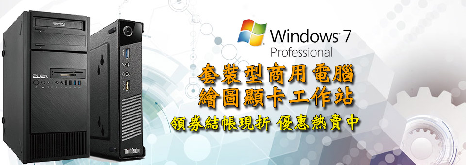 搭載WIN7 商用套裝電腦、工作站★領券結帳可現折