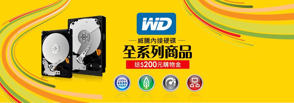 WD內接硬碟指定型號★加碼回饋購物金