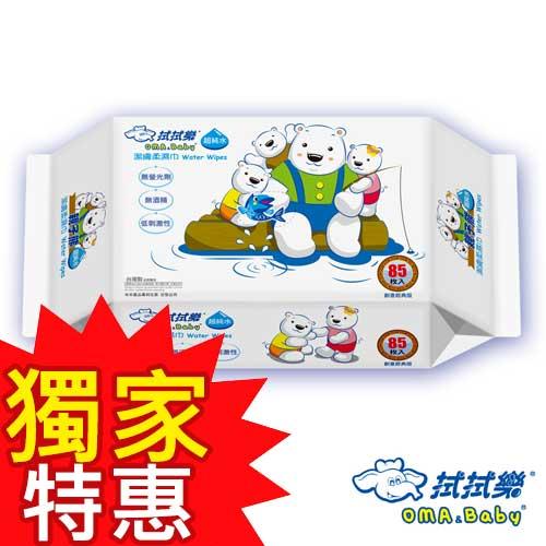 拭拭樂 超純水親子熊潔膚巾 (85抽x24包/箱)