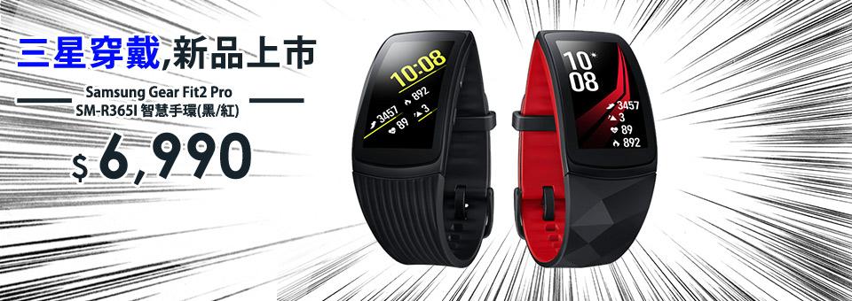 Samsung Gear Fit2 PRO 新品上市