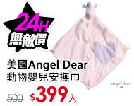 美國Angel Dear