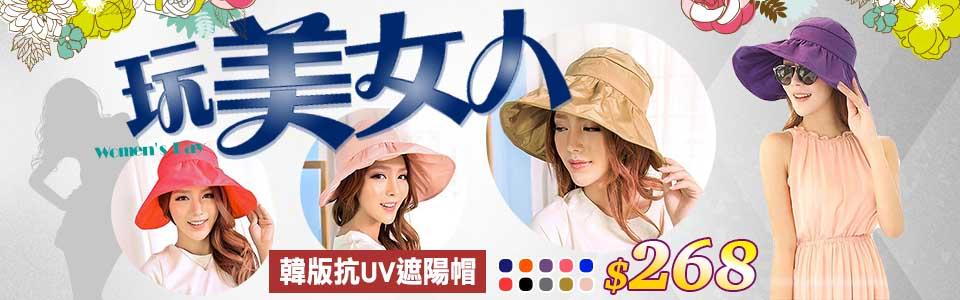 遮陽帽268