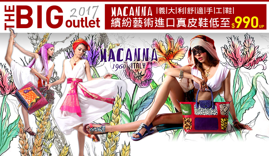 macanna麥坎納專櫃女鞋