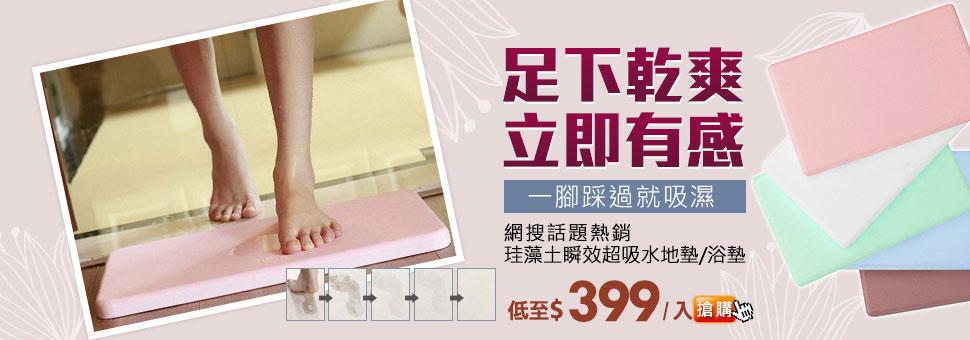 吸水超迅速,踩過就吸濕,不易藏汙納垢;在建材中常用於吸收與調節室內濕氣,適合潮濕的台灣使用!