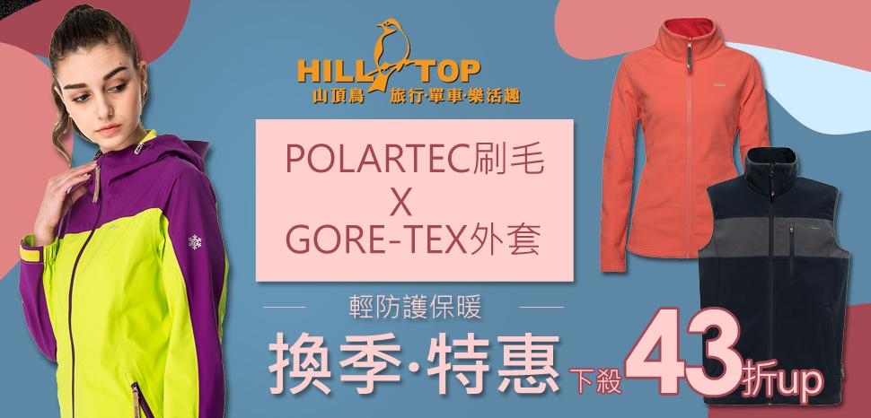 換季特惠-輕防護保暖↘POLARTEC刷毛xGT外套43折up