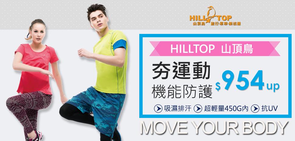 夯運動-move your body!吸排x除臭-$954up