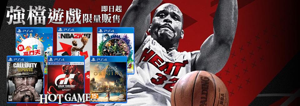 PS4遊戲預購