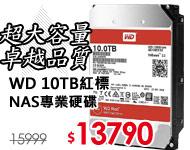 10TB紅標硬碟全新上市★領券結帳折800★下單送200購物金