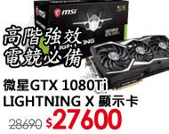微星 GTX 1080Ti LIGHTNING X顯卡★超強效能 電競必備
