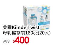 美國Kiinde Twist 母乳儲存袋180cc(20入)