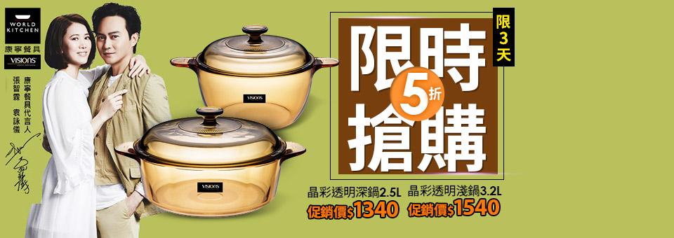 康寧透明鍋↘5折