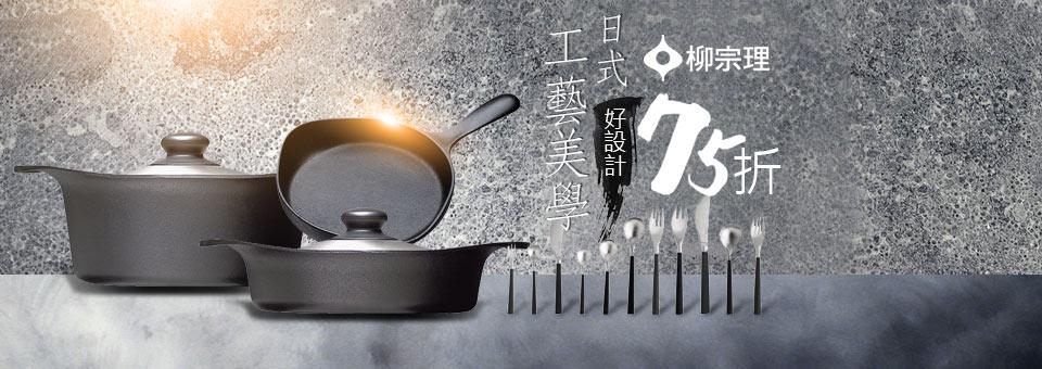 日本柳宗理75折