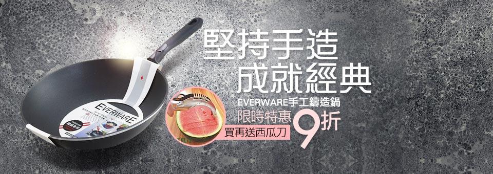 手工鑄造鍋↘加送西瓜刀