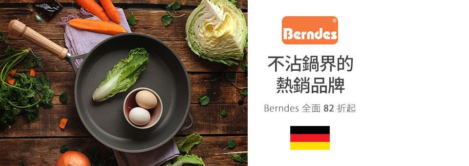 Berndes寶迪品牌特賣82折
