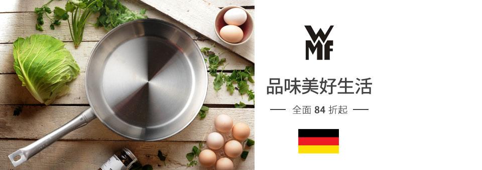 WMF精選↘84折