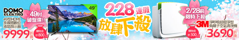 228連假放肆殺