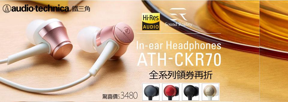 鐵三角 ATH-CKR70 高音質耳塞式耳機