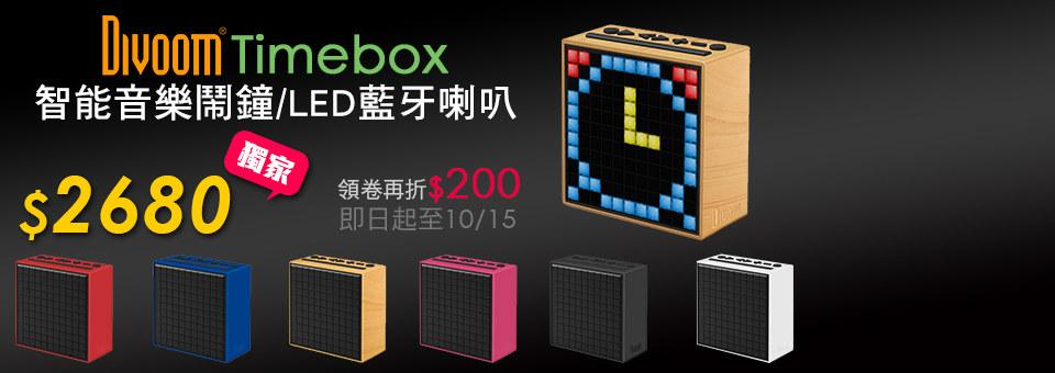 Divoom TimeBox LED智慧藍芽鬧鐘音箱