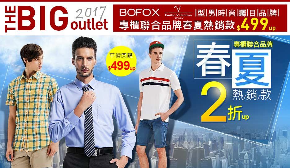 范倫提諾|BOFOX寶狐 男裝