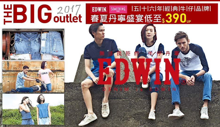 EDWIN 牛仔服飾