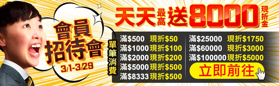 會招天天最高送8,000元現折金