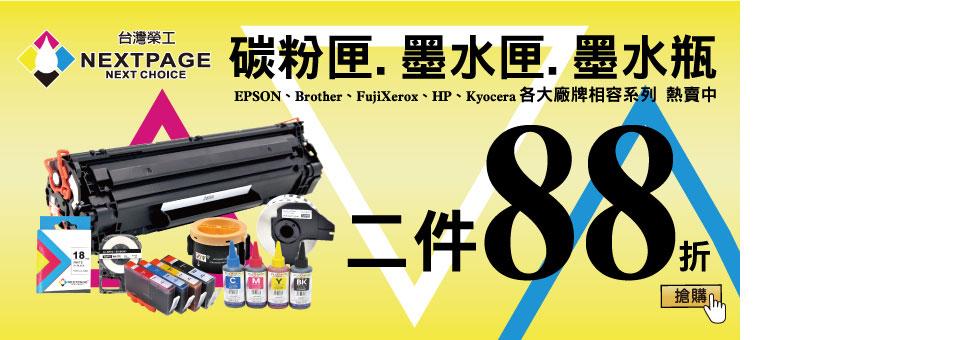 台灣榮工任選兩件88折