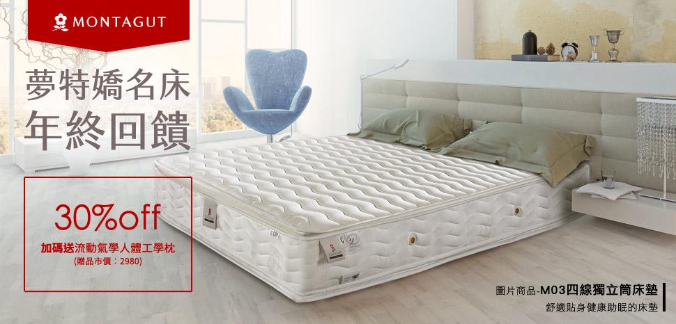 床墊7折加碼贈