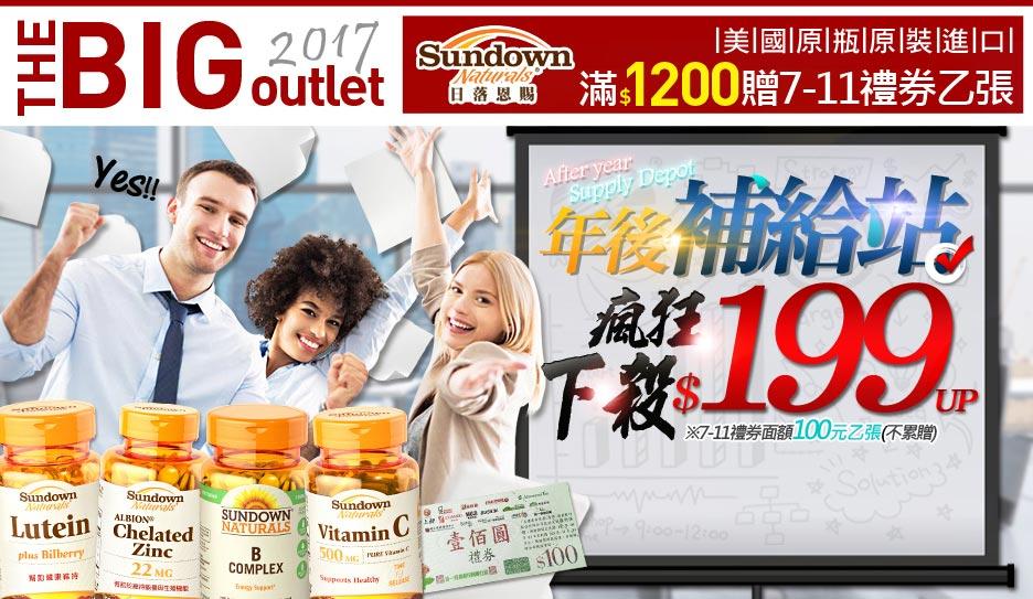 美國sundown 進口保健食品
