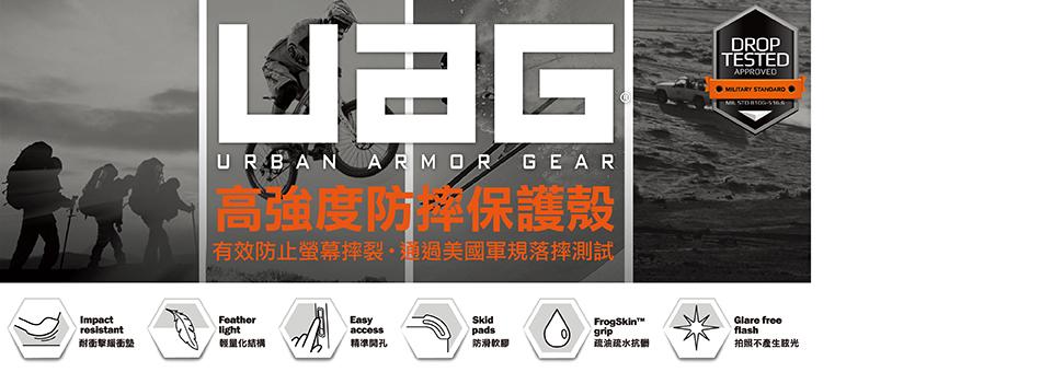 UAG 耐衝擊保護殼