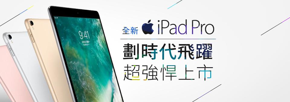 iPad Pro 全新上市