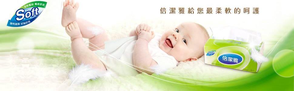 配合品牌全球化,自2015年6月起,中文品牌名由「倍舒柔」全球統一正名為「倍潔雅」,名字改變、包裝改變、但優質不變。