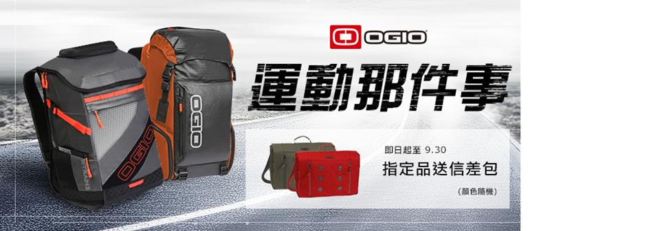 OGIO送郵差包