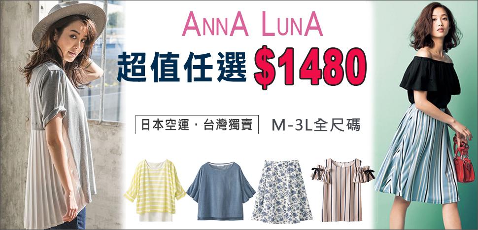 ANNA LUNA 任選$1480