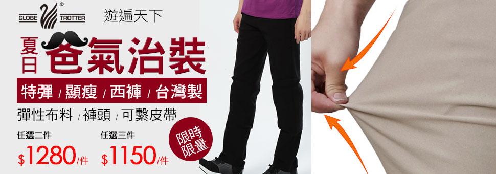 彈力超顯瘦抗UV福袋