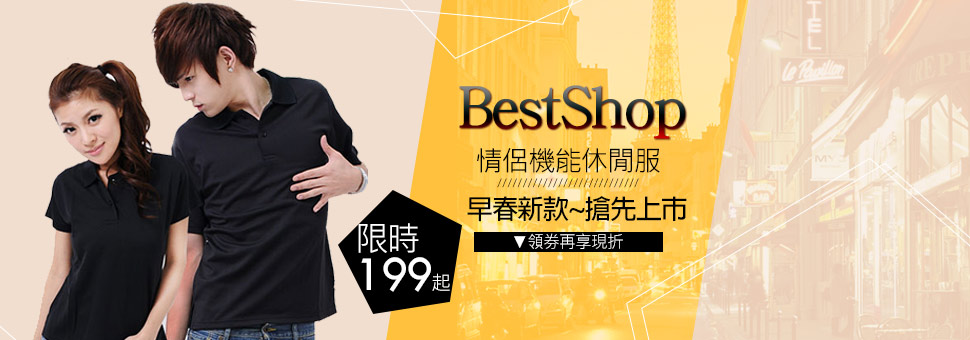 BestShop 休閒服 195up