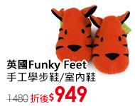 英國Funky Feet