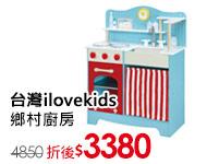 台灣ilovekids 鄉村廚房