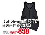 【ohoh-mini】孕婦裝