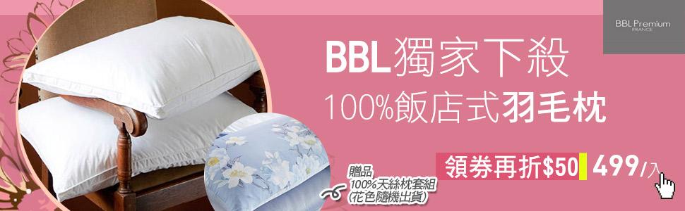 BBL羽毛枕
