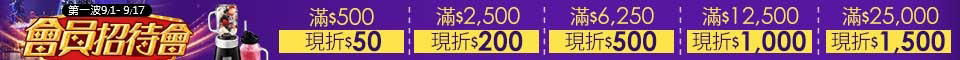 會員招待會--天天最高送$9500大紅包