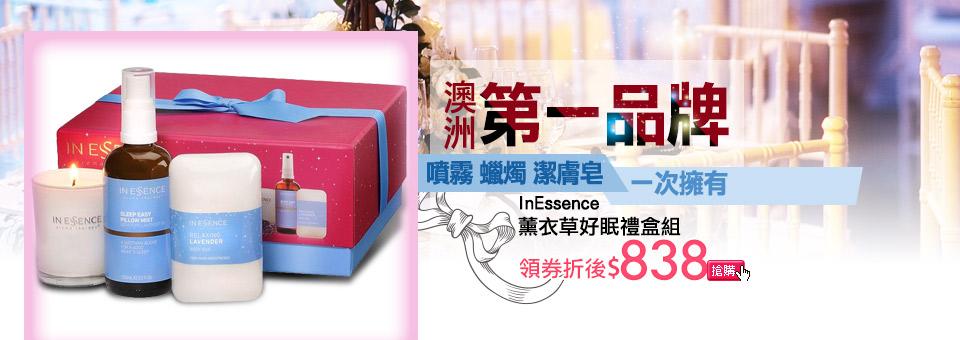 澳洲香氛盒838