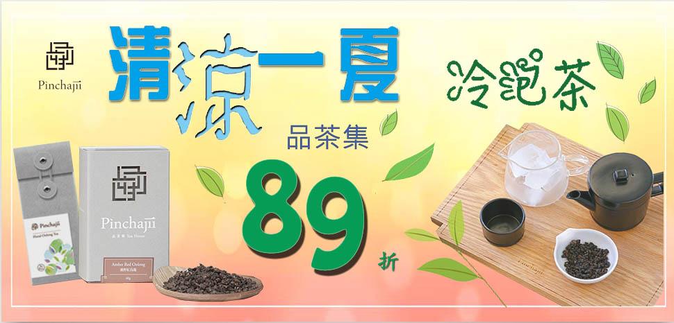 清涼一夏-品茶集89折
