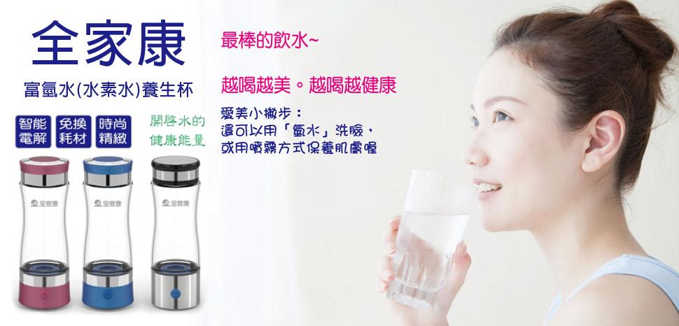 【全家康】富氫水(水素水)養生杯